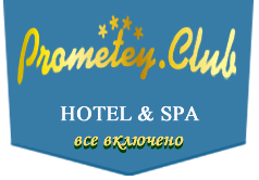 СПА-отель Прометей Клуб